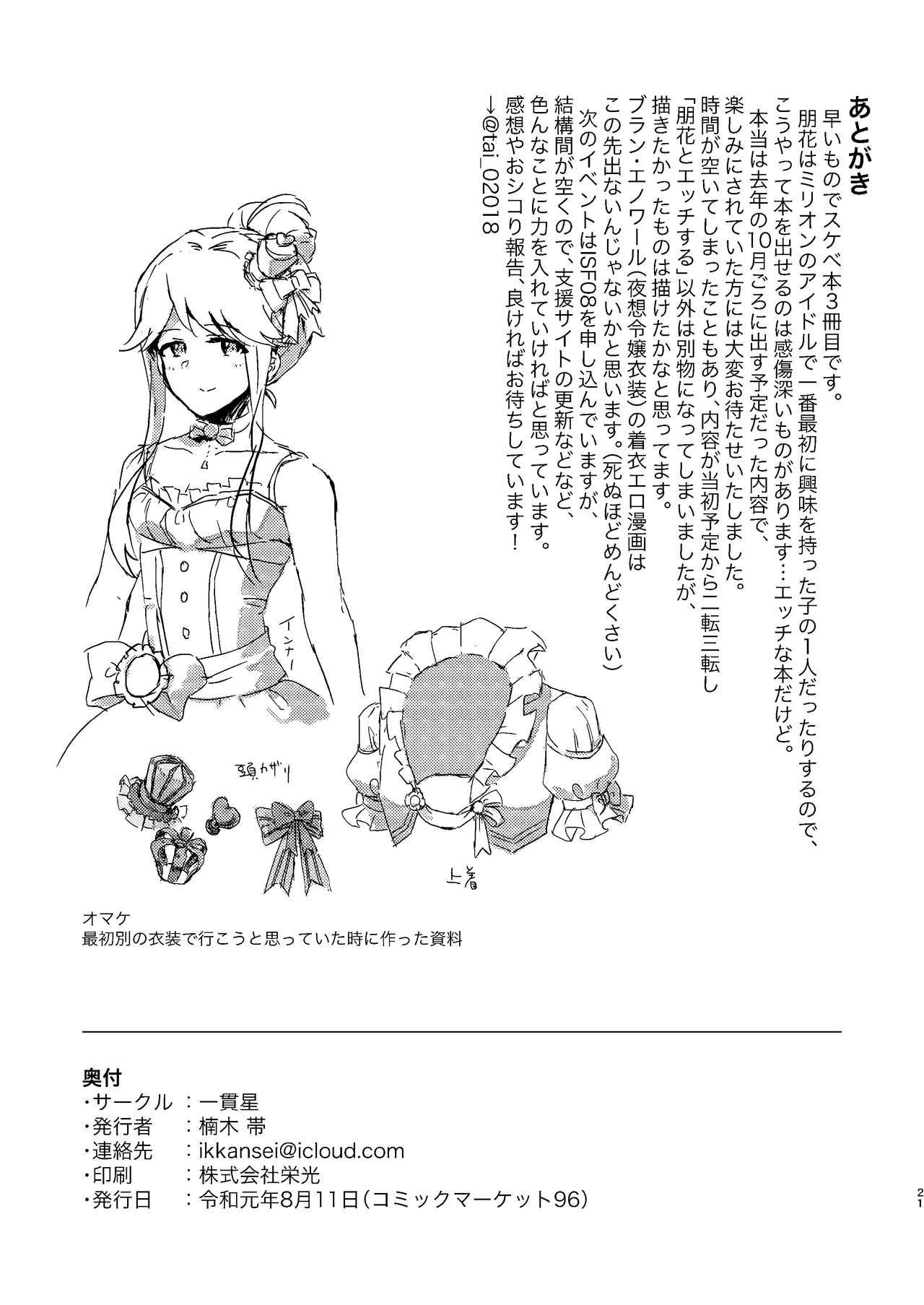Kouishitsu de Ecchi Shite wa Ikemasen! 20