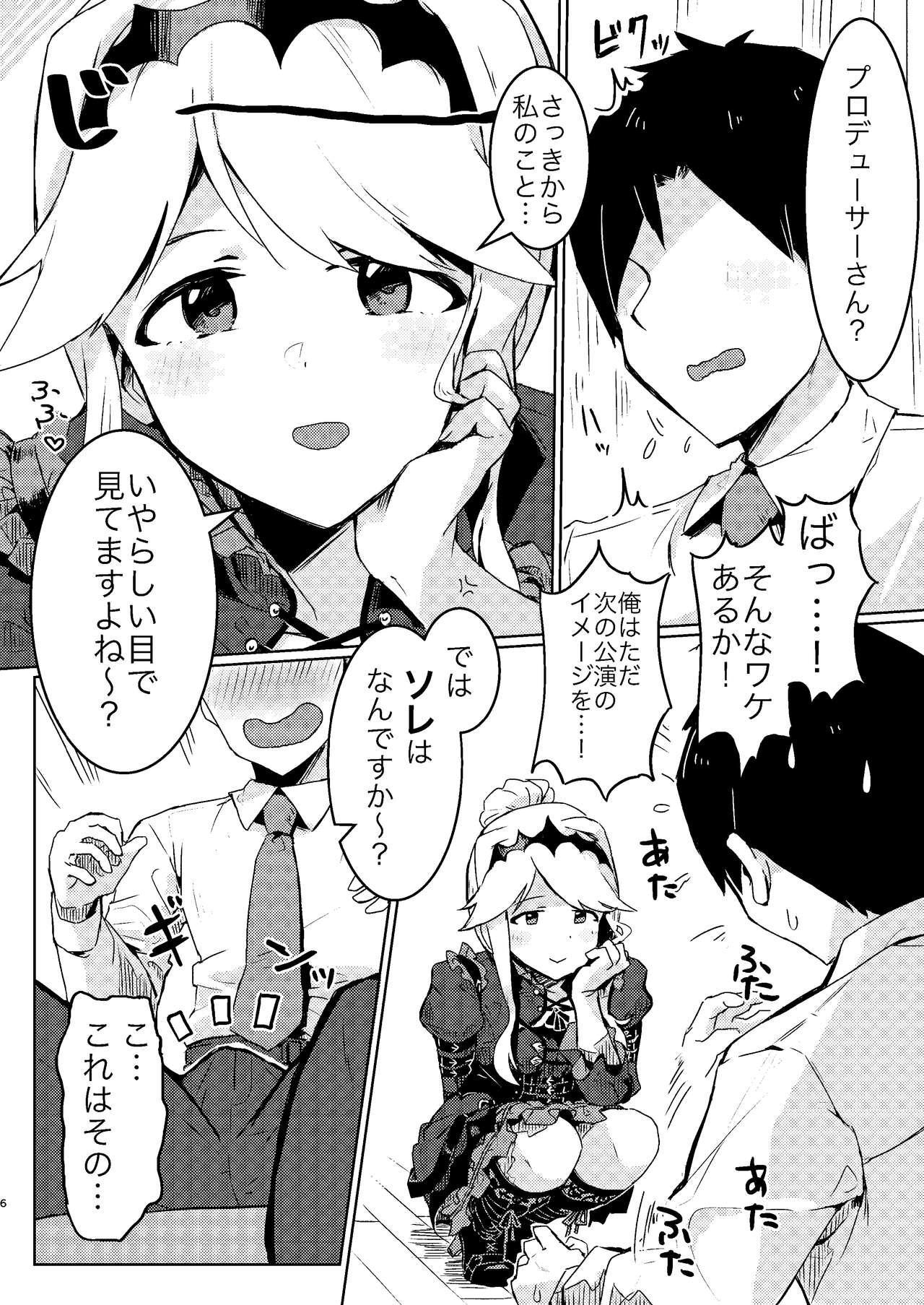 Kouishitsu de Ecchi Shite wa Ikemasen! 5