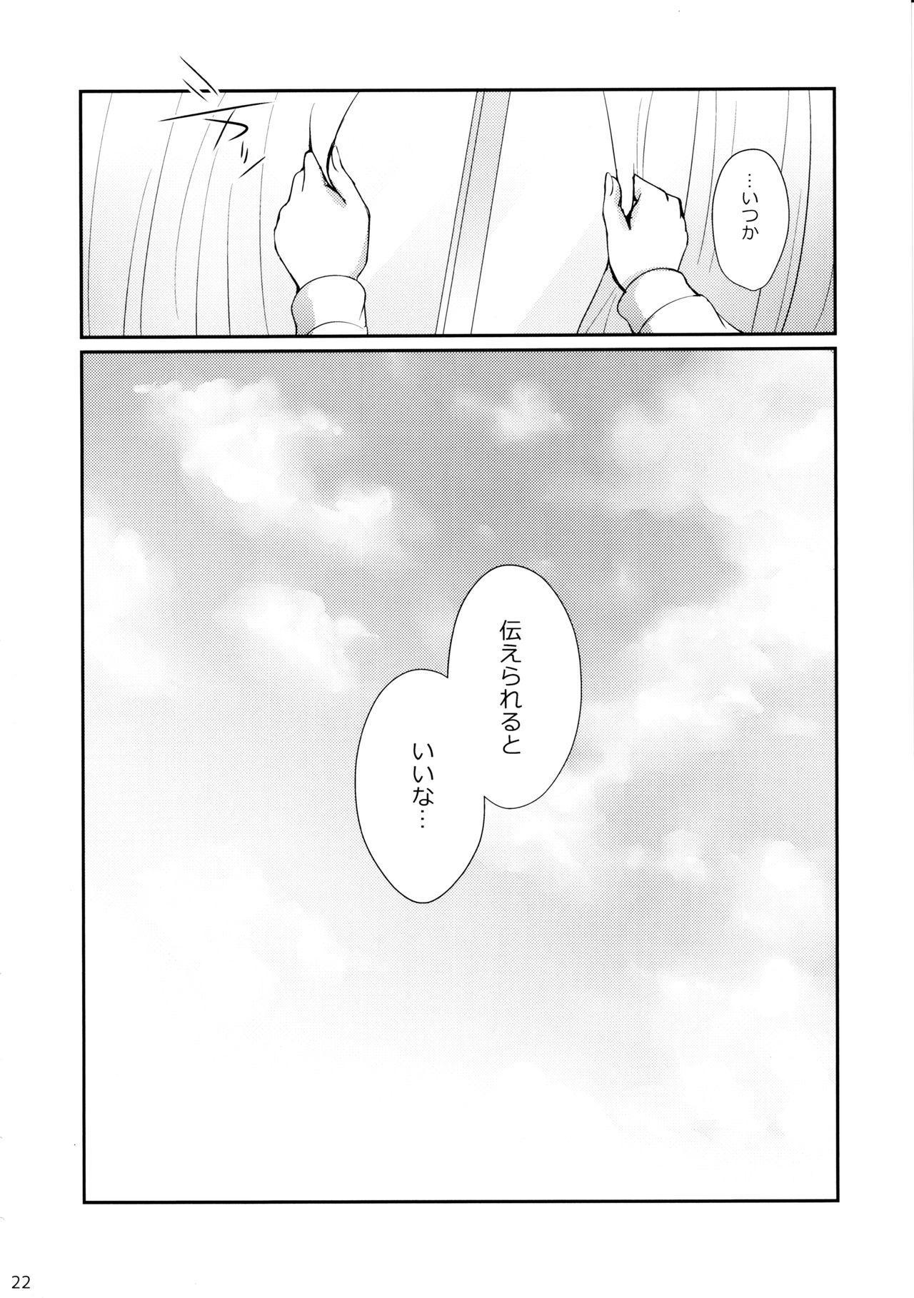 Kiriko no Yume 20