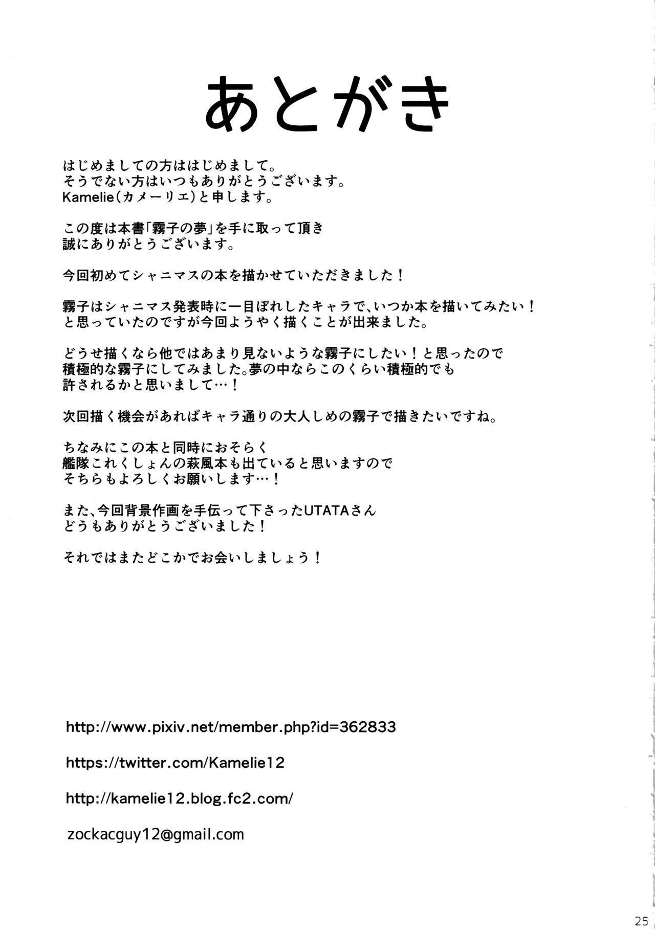 Kiriko no Yume 23