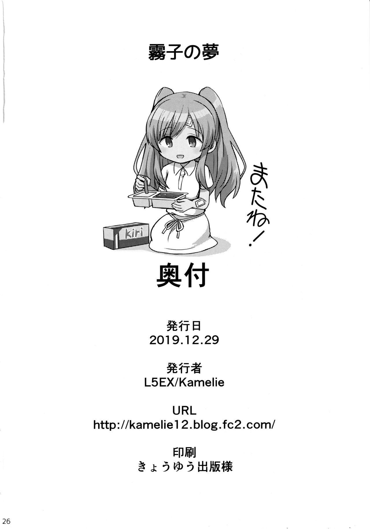 Kiriko no Yume 24