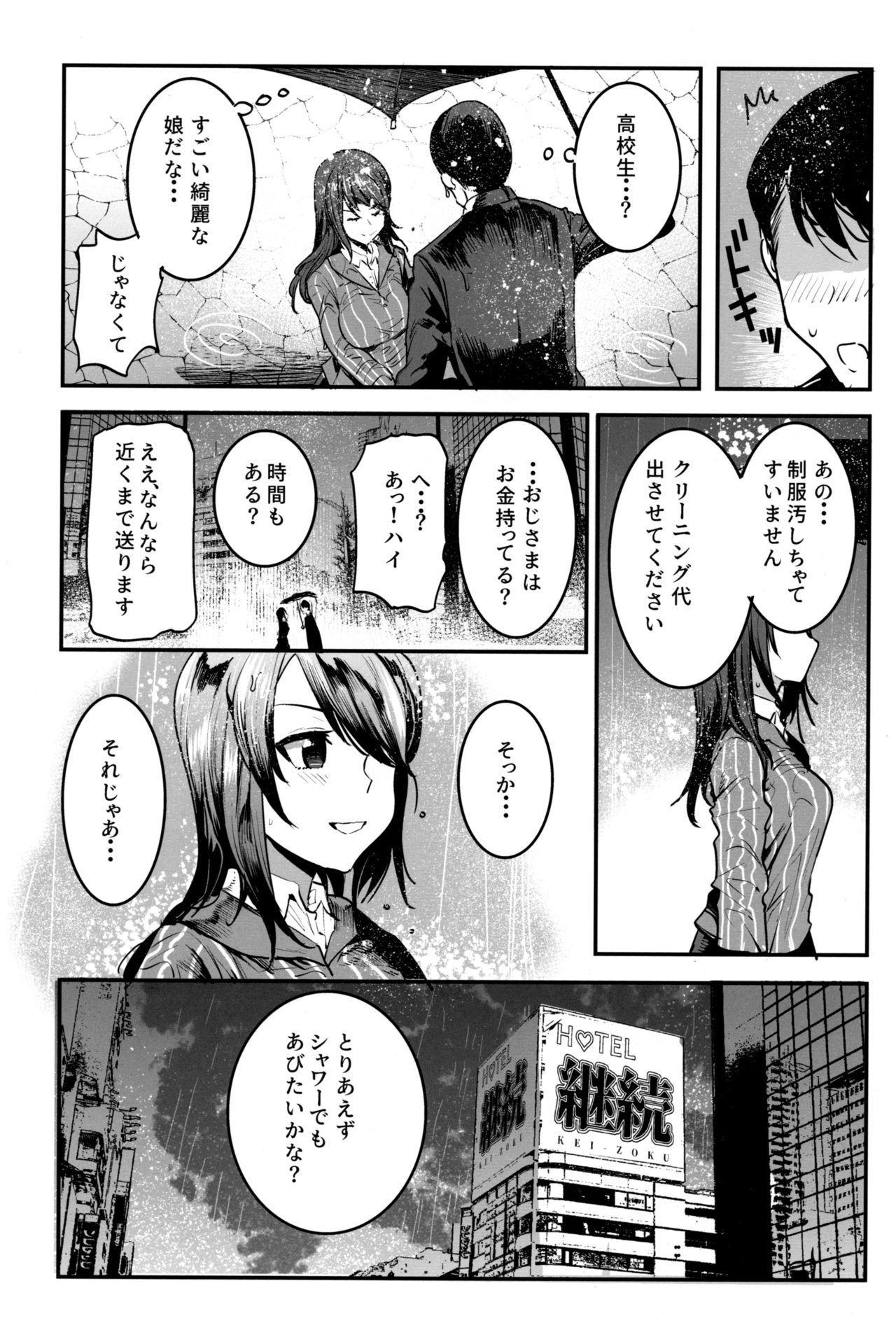 GirlPan Rakugakichou 10 3