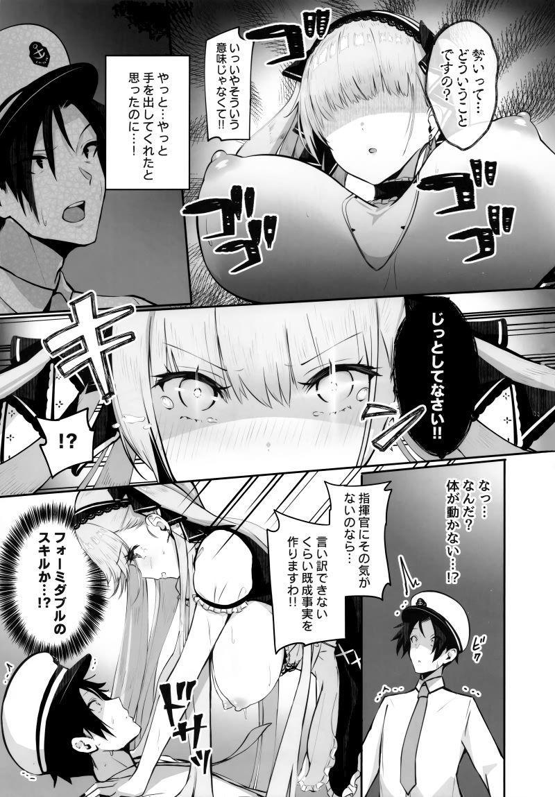 Formidable wa Shikikan to Ichatsukitai 13