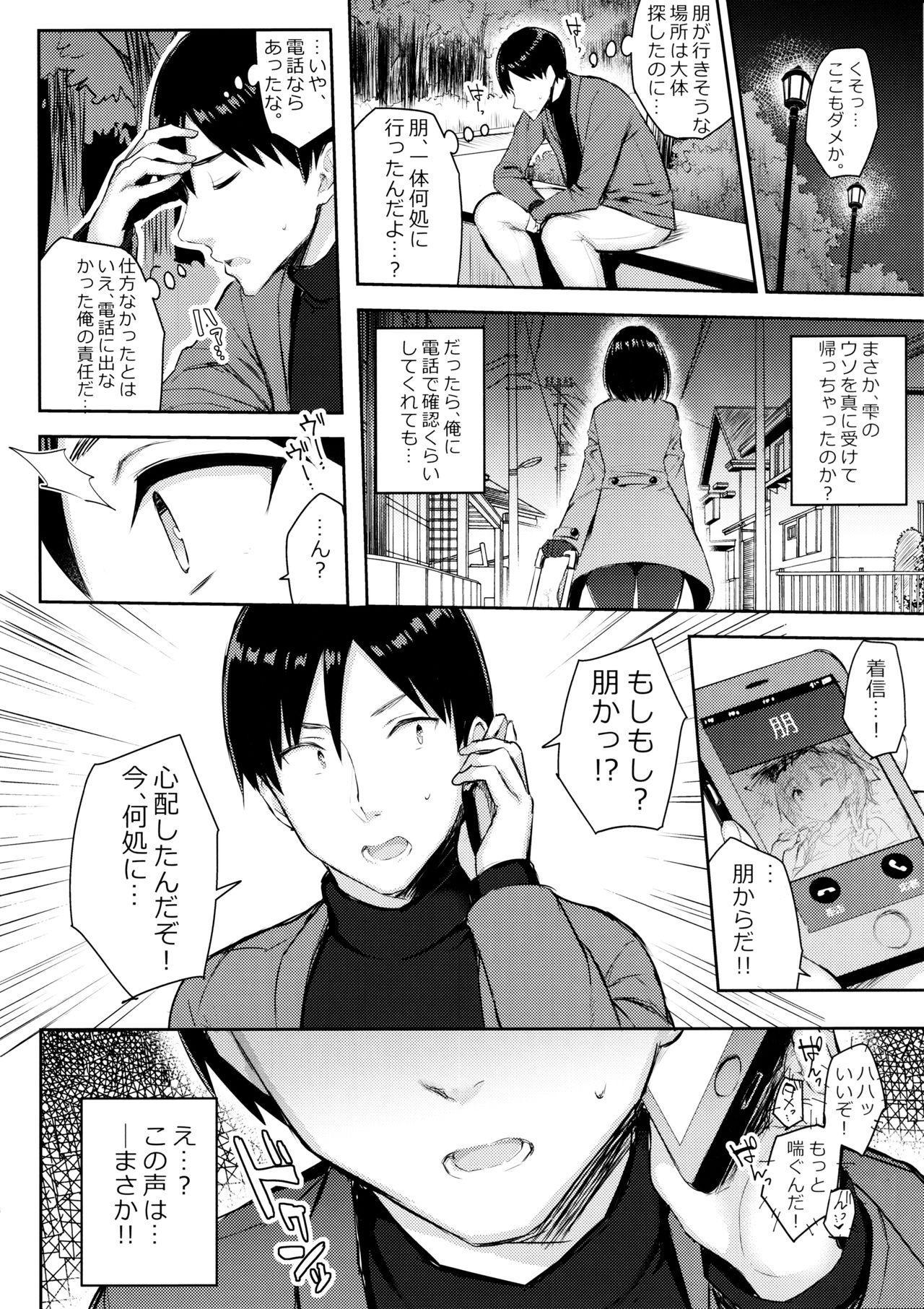 Kyonyuu Itoko ga Iru Kyuuka 3 15