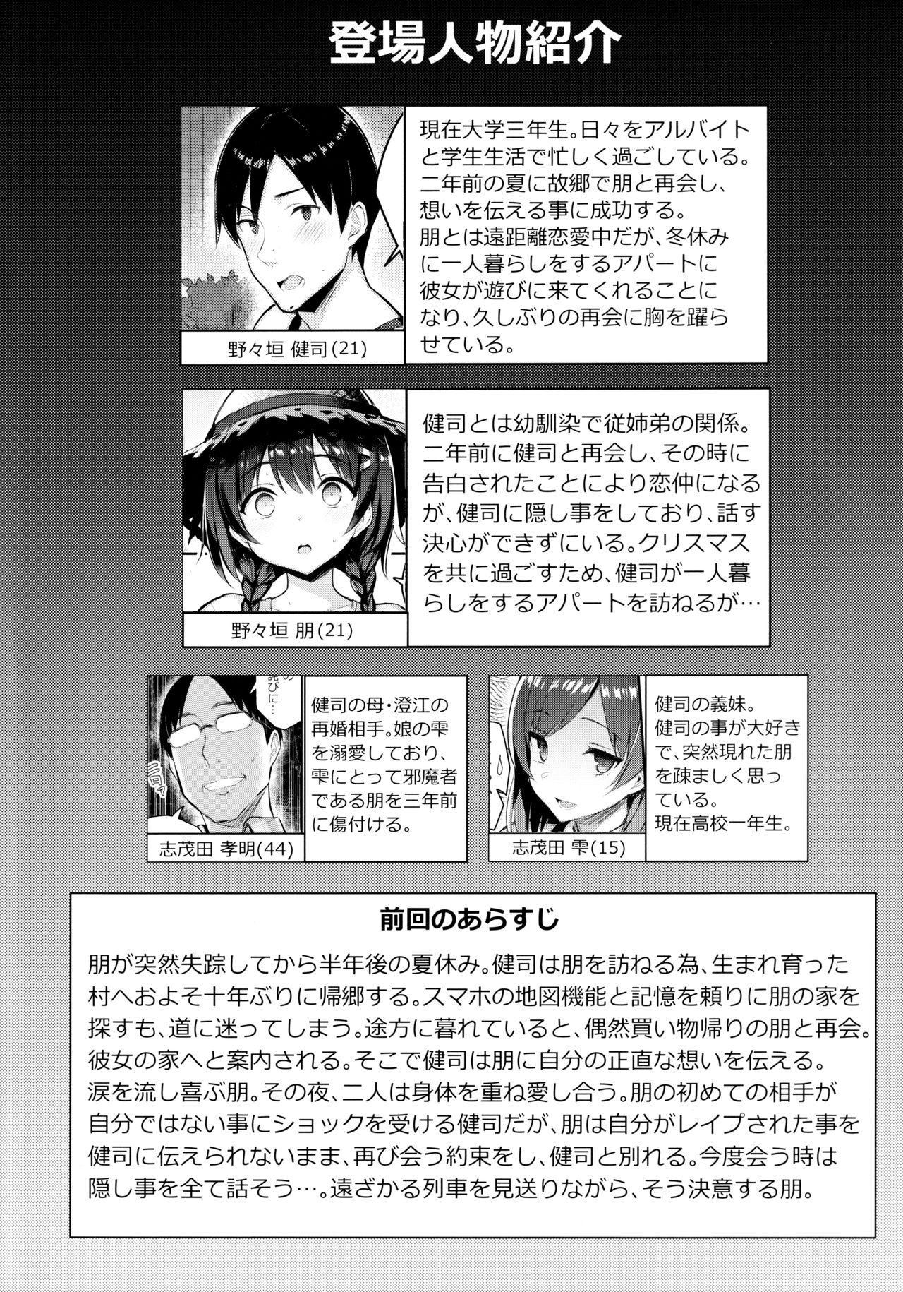 Kyonyuu Itoko ga Iru Kyuuka 3 1
