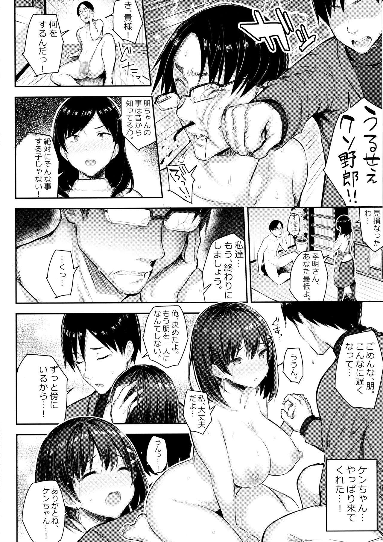 Kyonyuu Itoko ga Iru Kyuuka 3 19