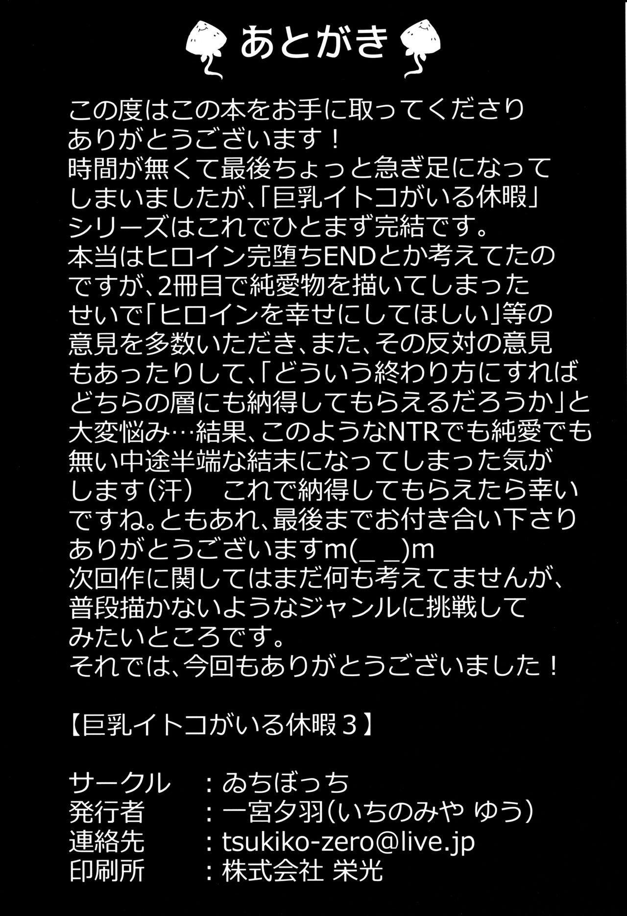 Kyonyuu Itoko ga Iru Kyuuka 3 21
