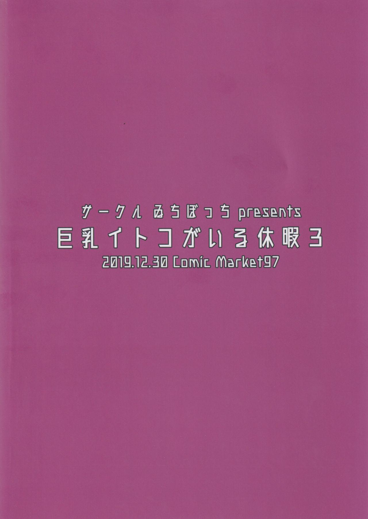 Kyonyuu Itoko ga Iru Kyuuka 3 22