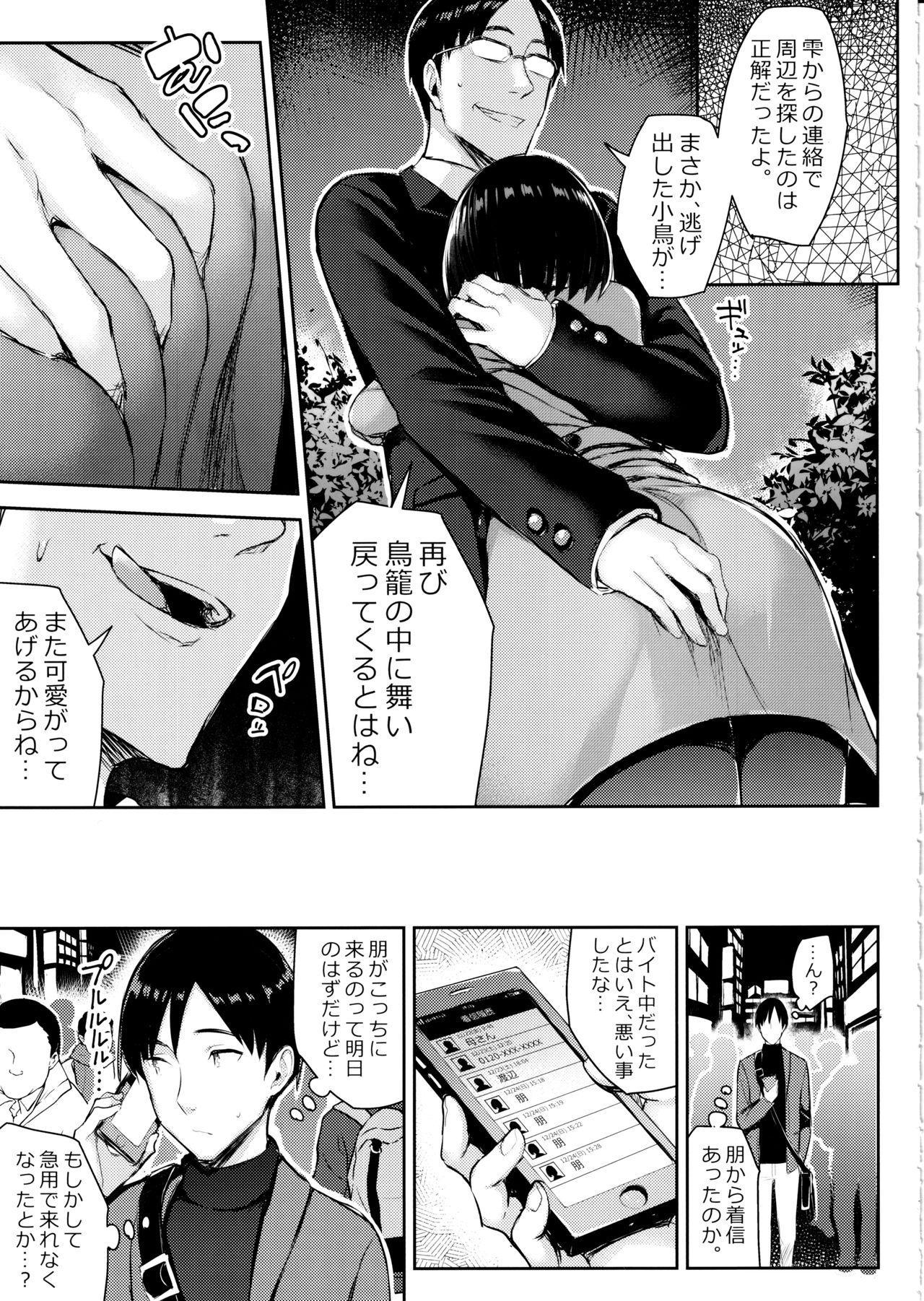 Kyonyuu Itoko ga Iru Kyuuka 3 6