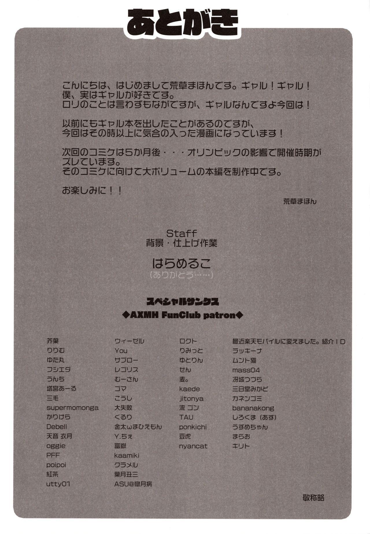 Yasuragi-kun no Harem Monogatari Prologue 31
