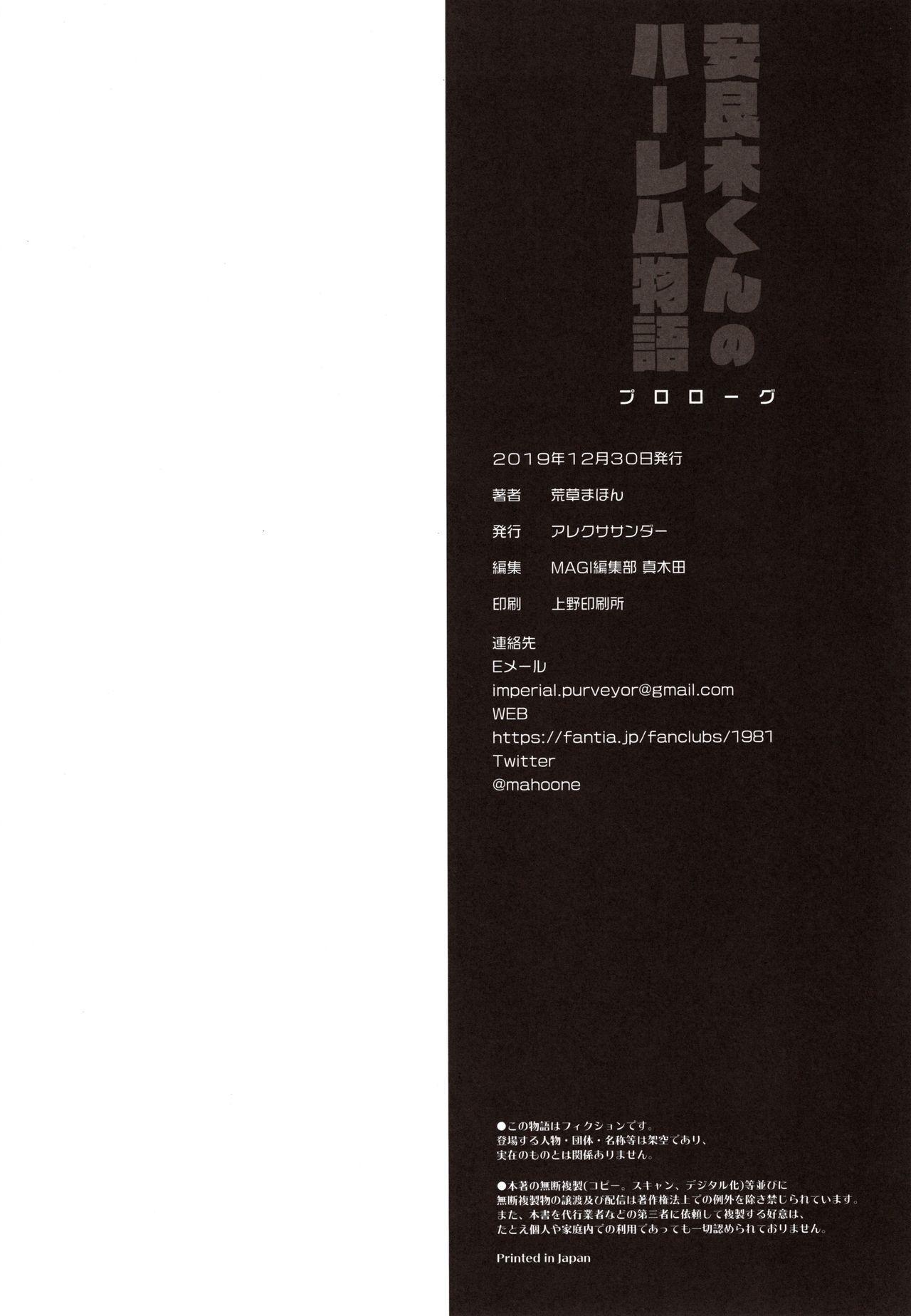 Yasuragi-kun no Harem Monogatari Prologue 32