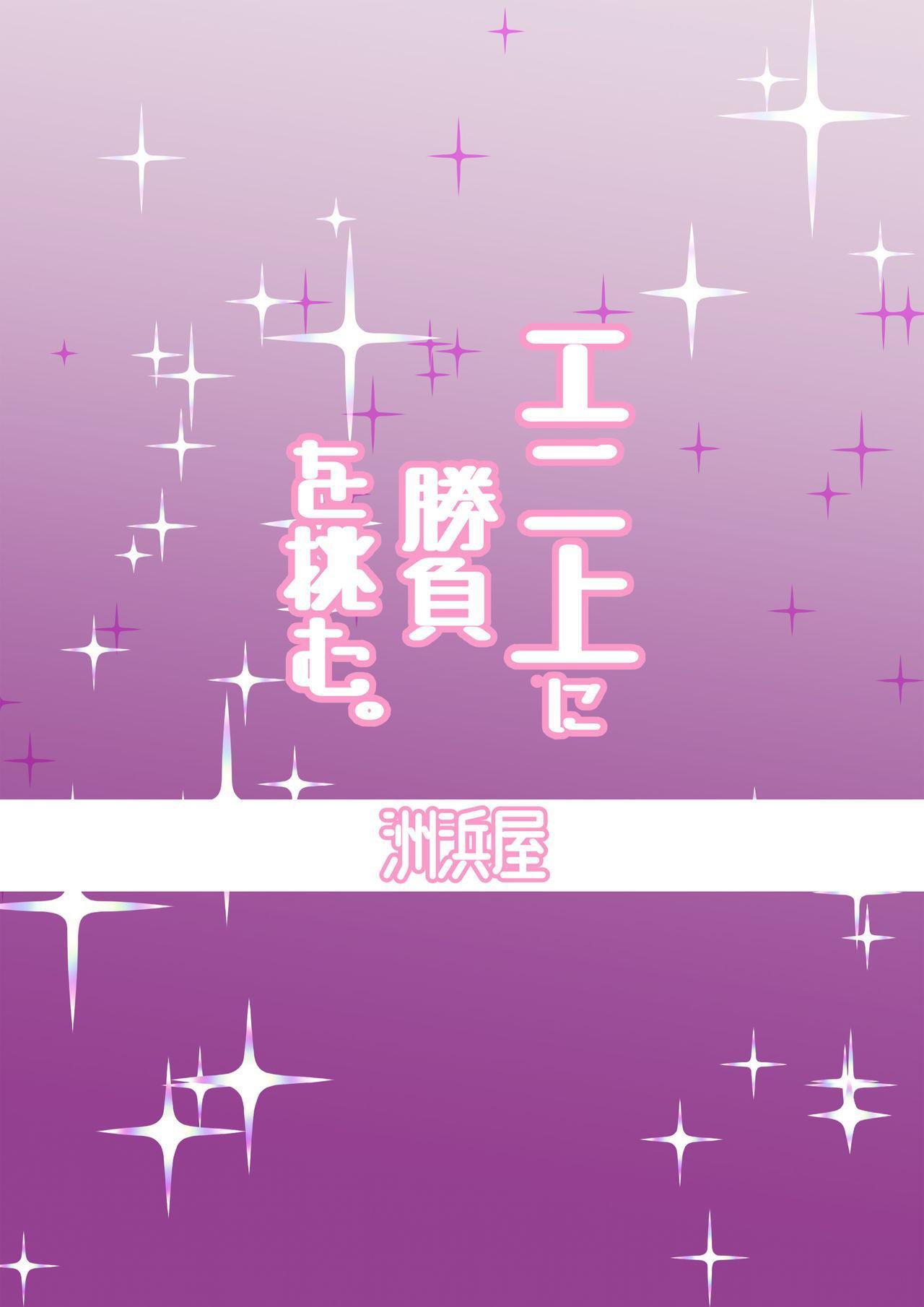 Eroi Bunnyue ni Shasei Gaman Shoubu o Idomu. 22