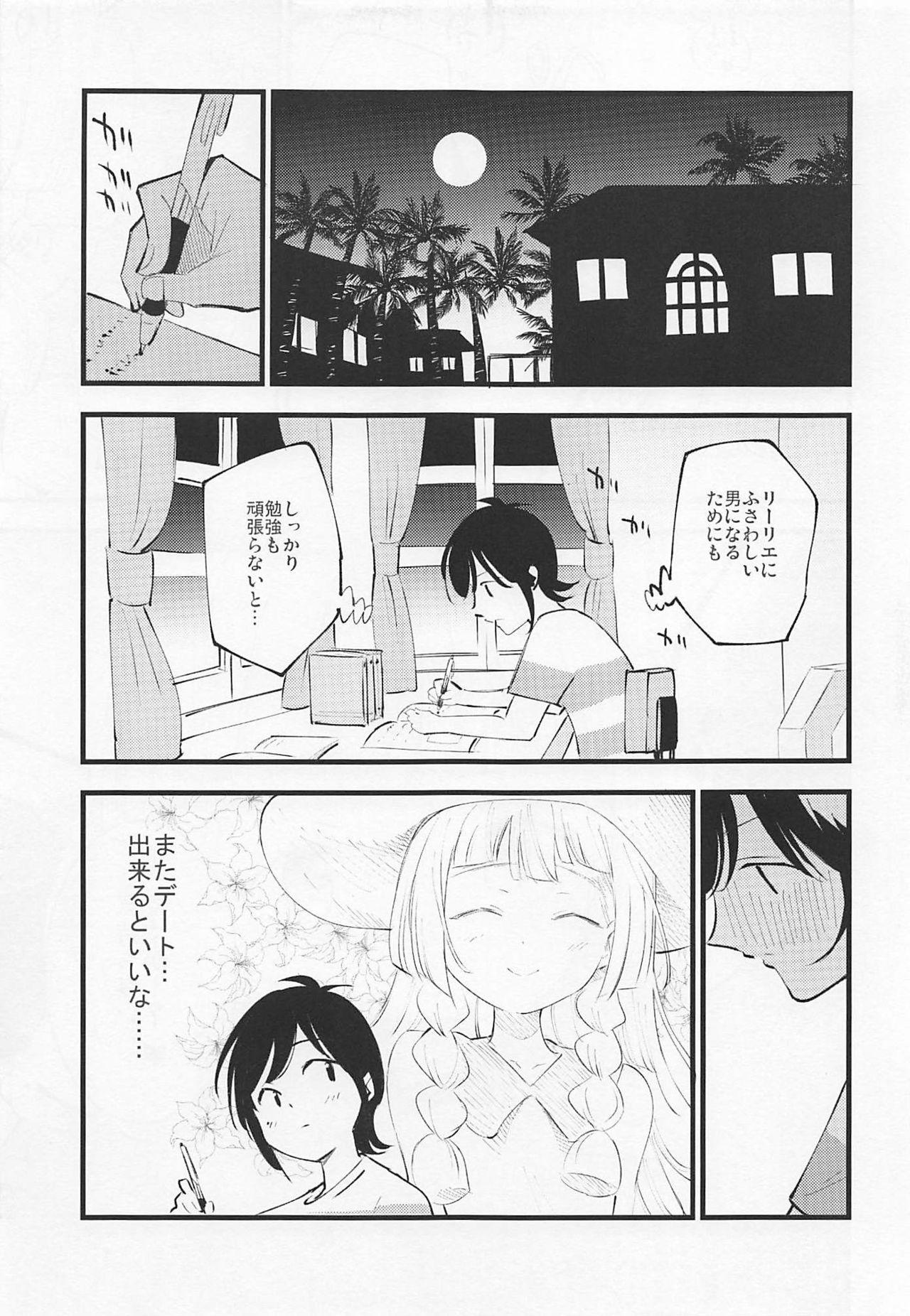 Hakase no Yoru no Joshu. 3 19