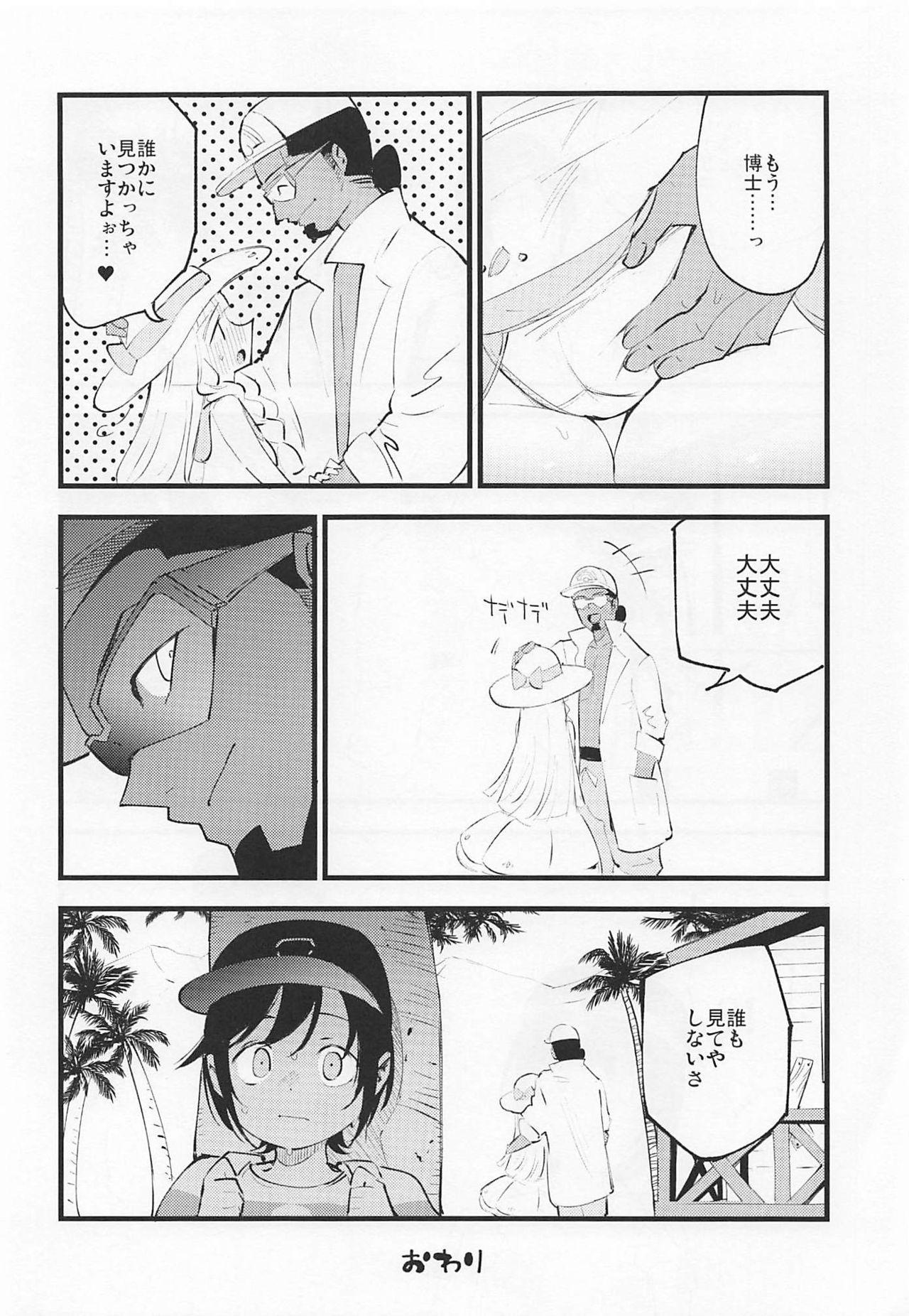 Hakase no Yoru no Joshu. 3 26