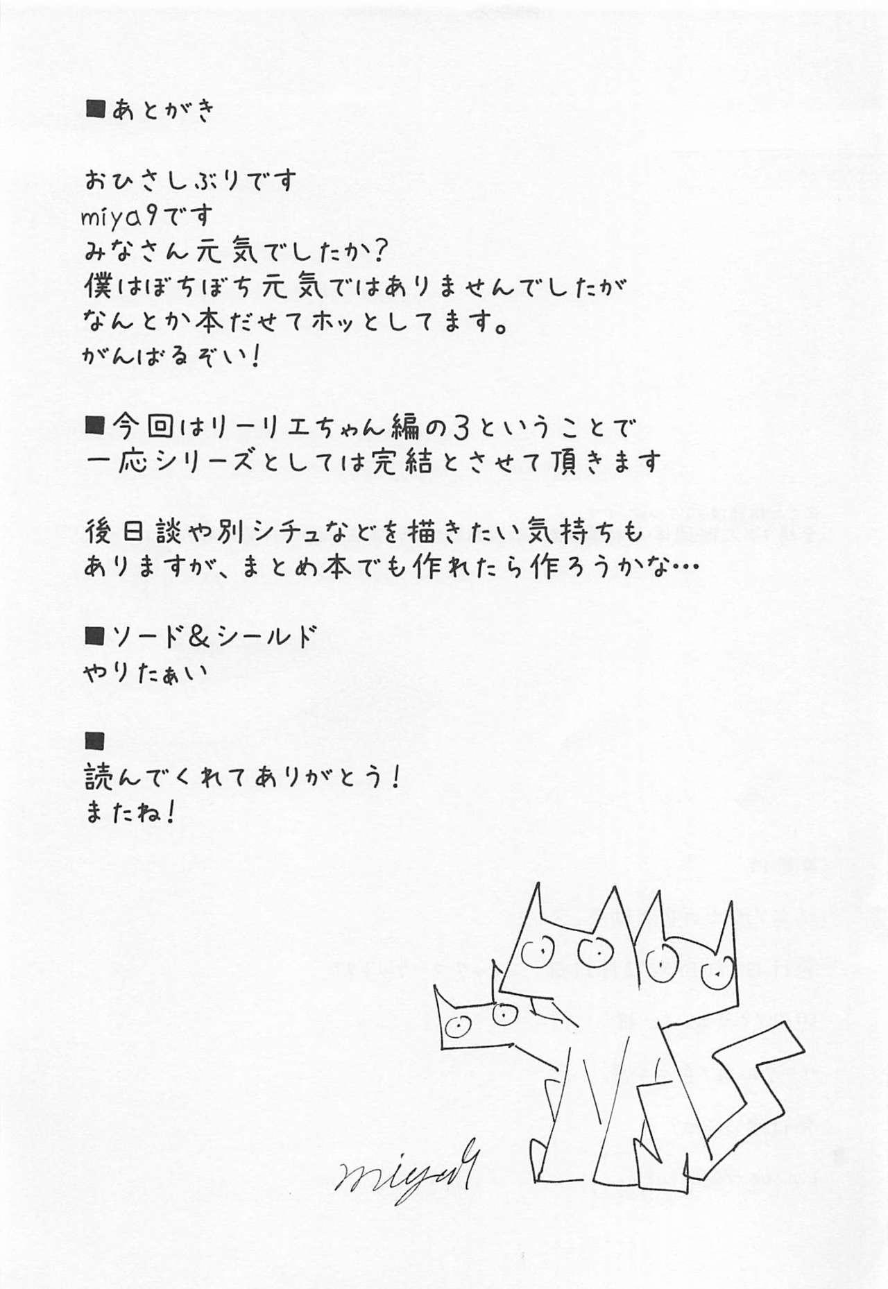 Hakase no Yoru no Joshu. 3 27