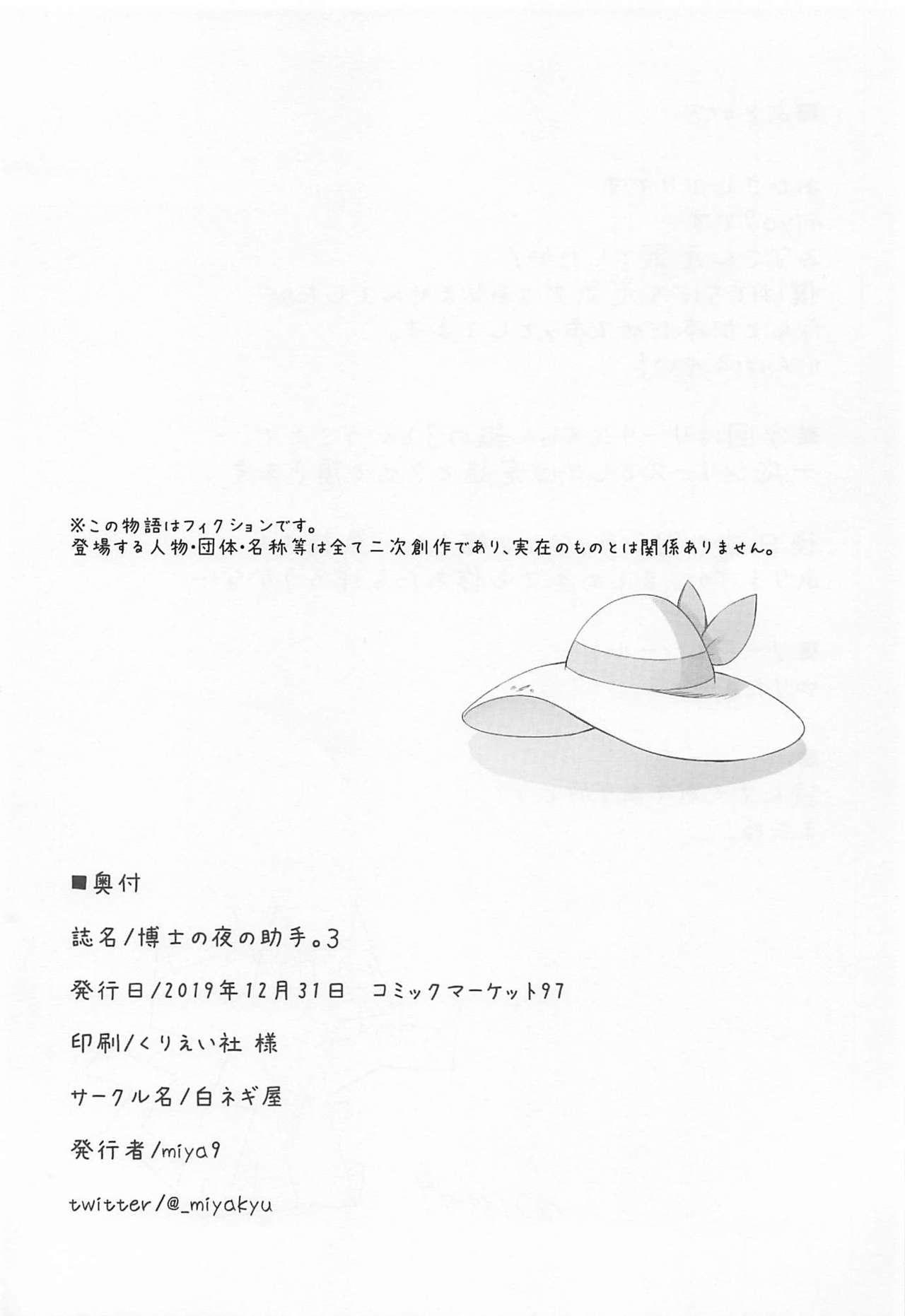 Hakase no Yoru no Joshu. 3 28