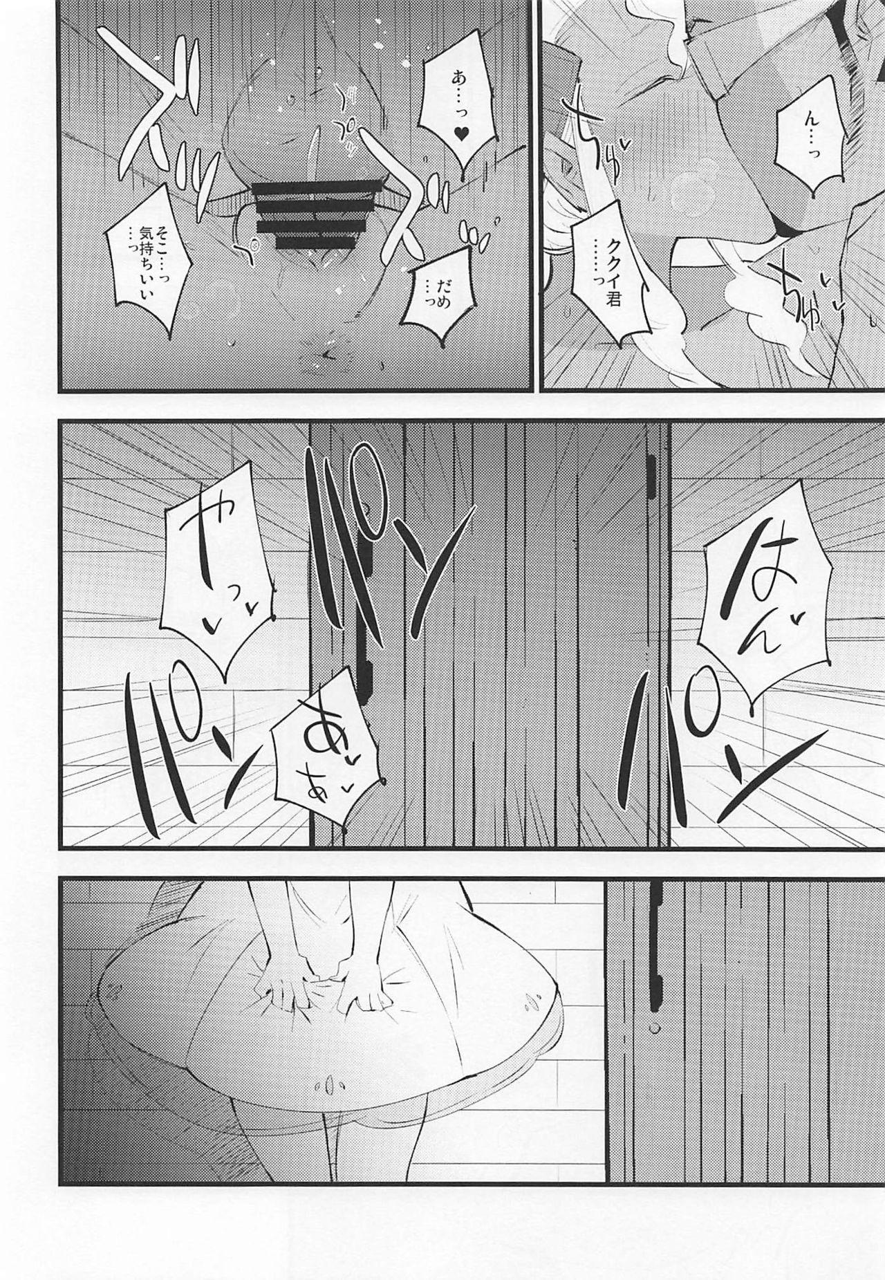 Hakase no Yoru no Joshu. 3 4
