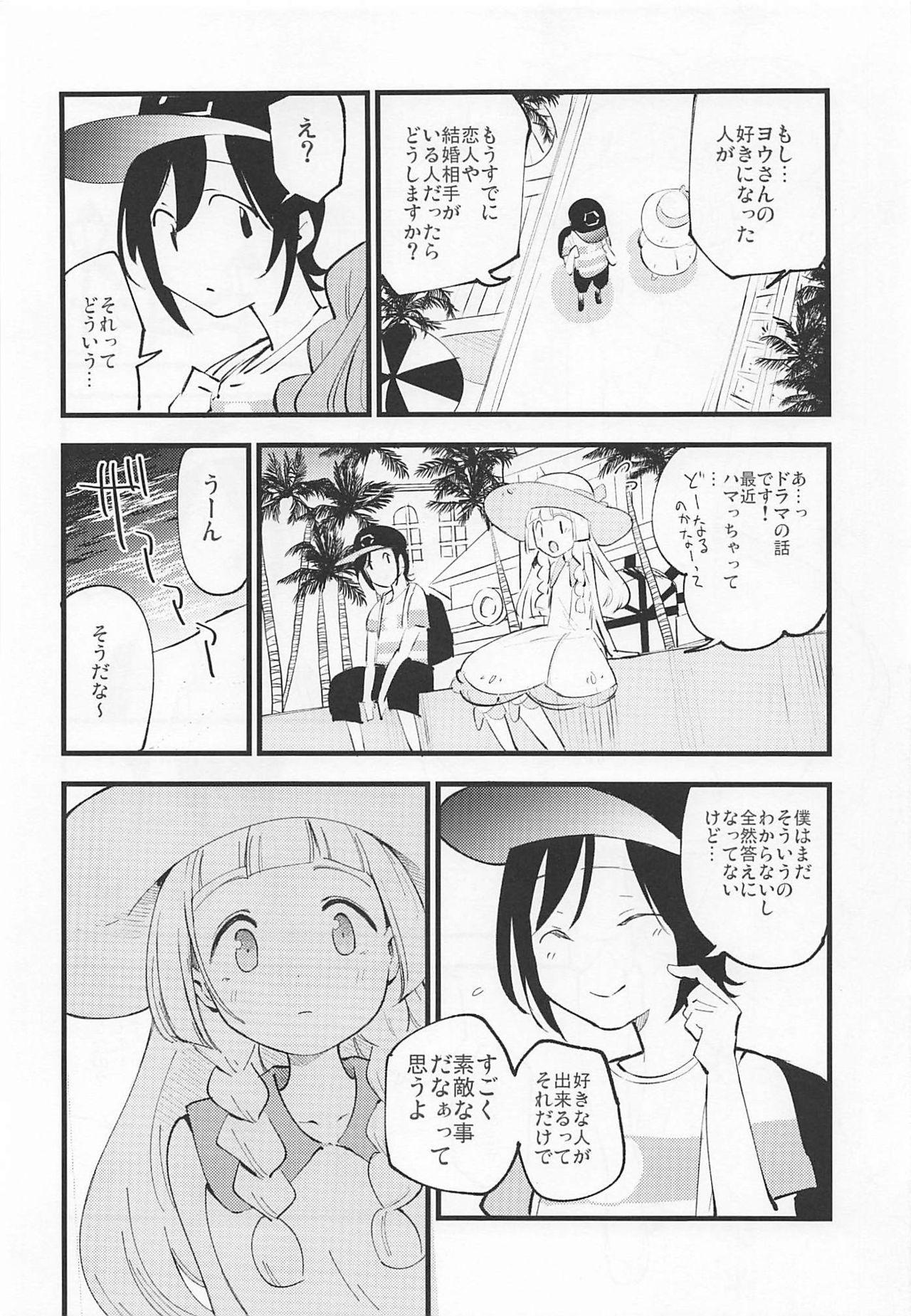 Hakase no Yoru no Joshu. 3 6