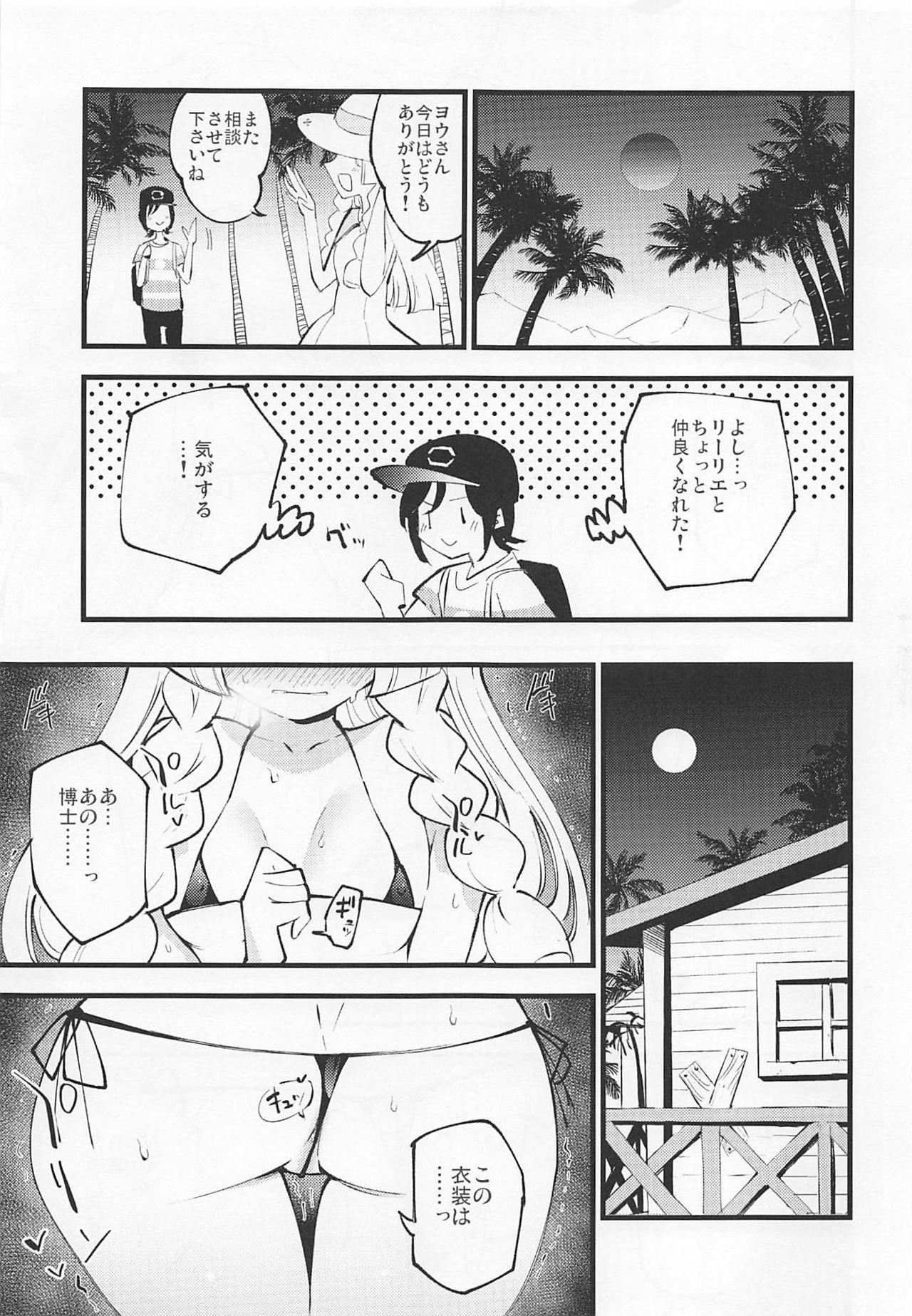 Hakase no Yoru no Joshu. 3 7