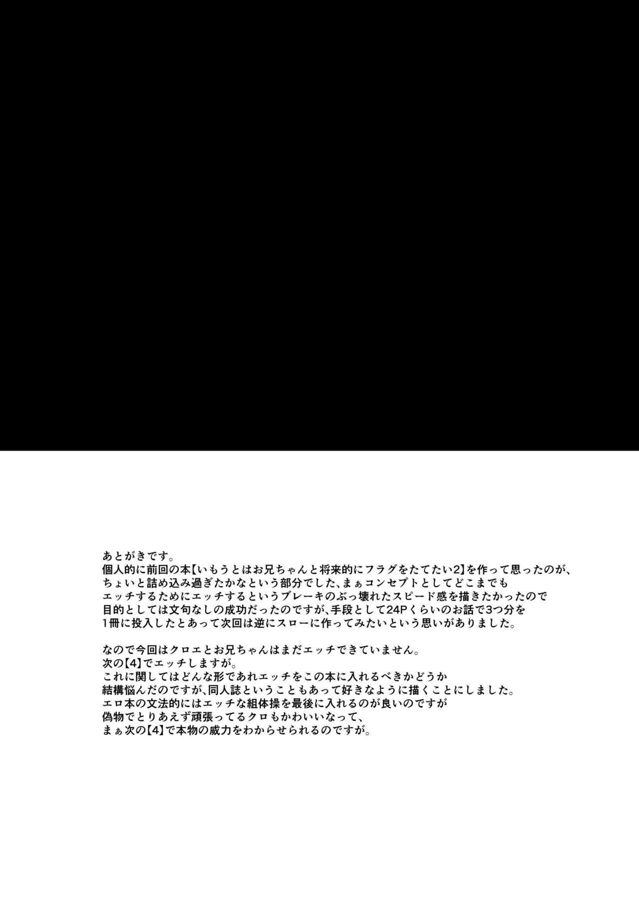 Imouto wa Onii-chan to Shouraiteki ni Flag o Tatetai 3 21