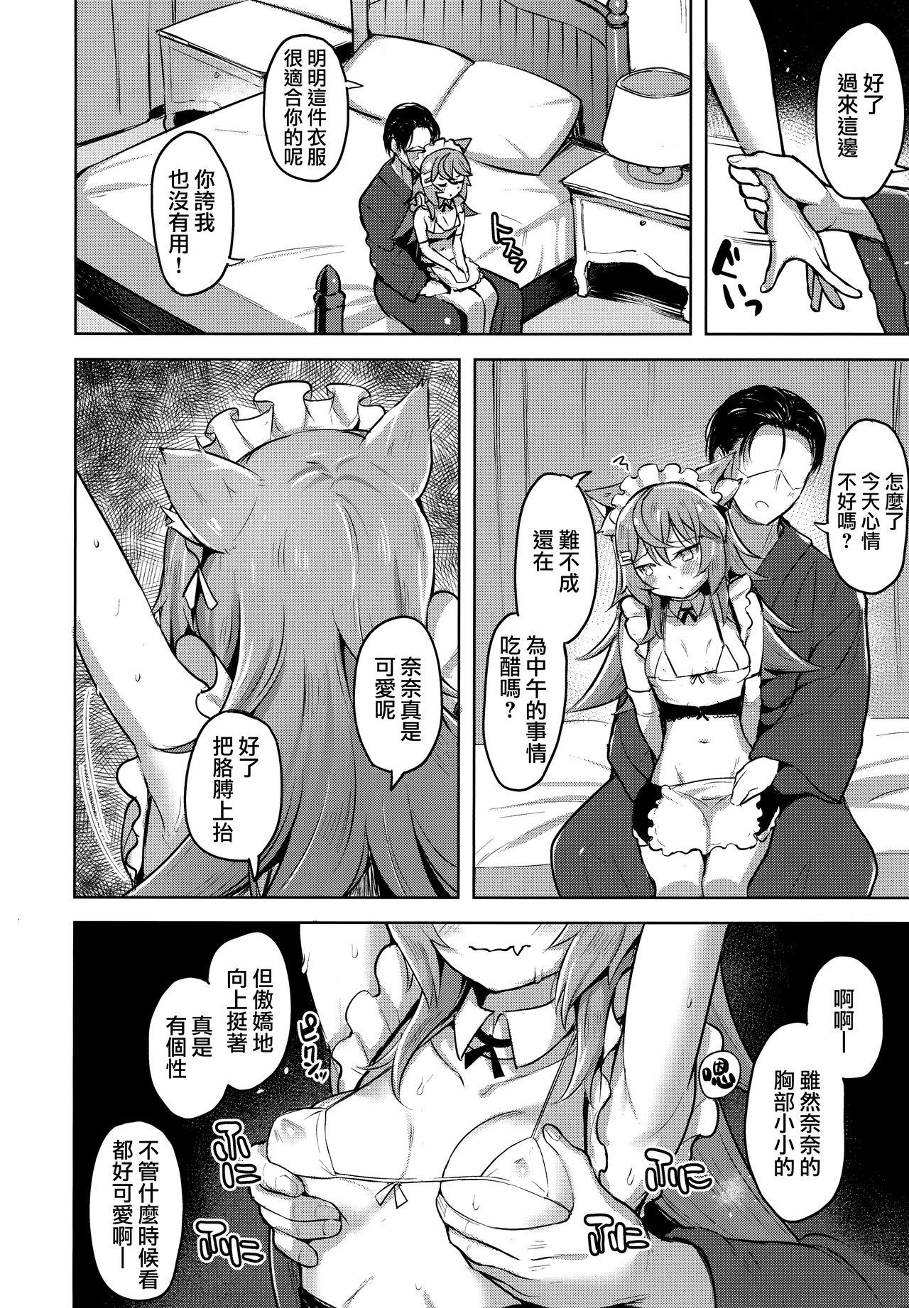 Streng dich an Nana! 7
