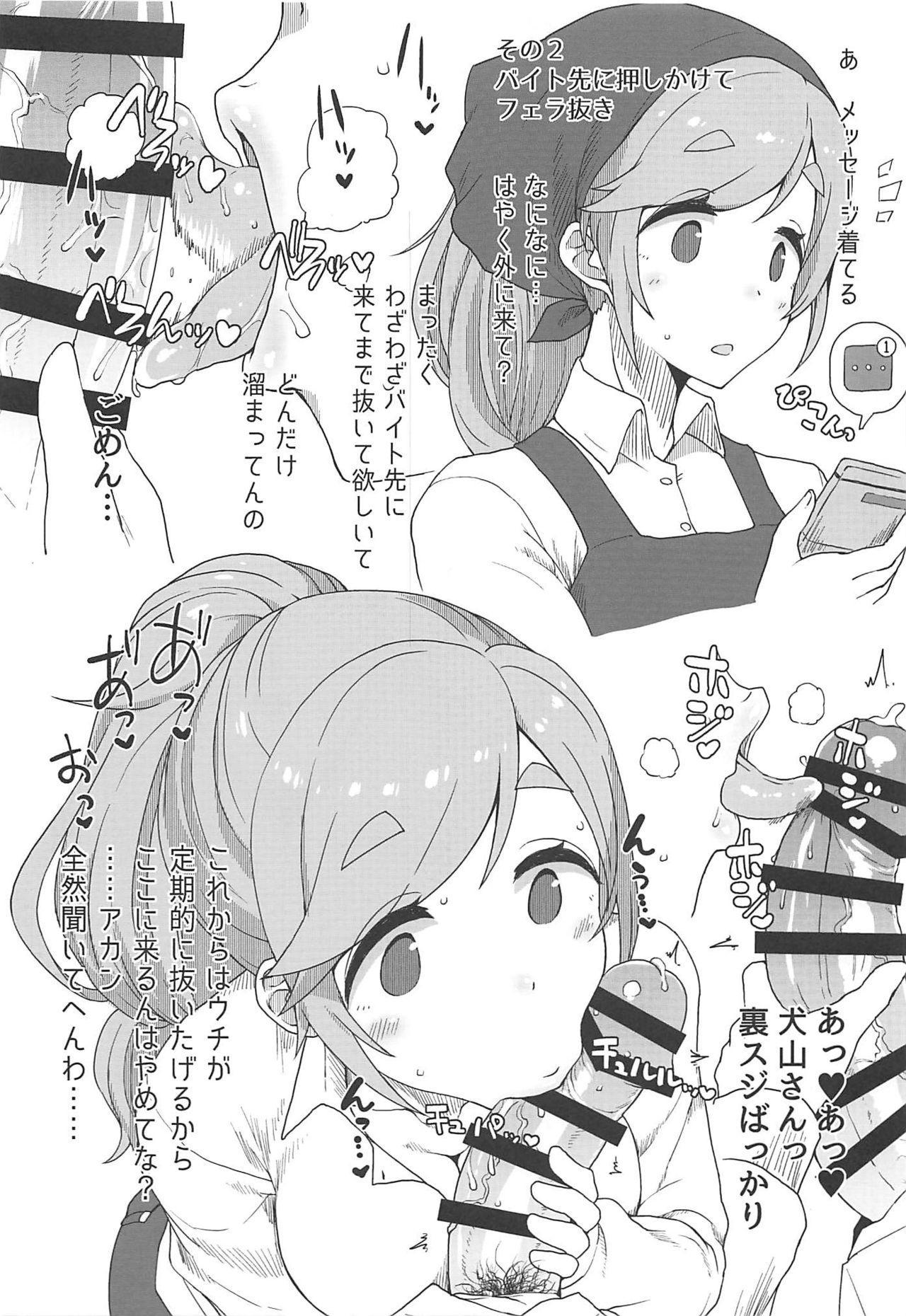 Omake no Matome+ 21
