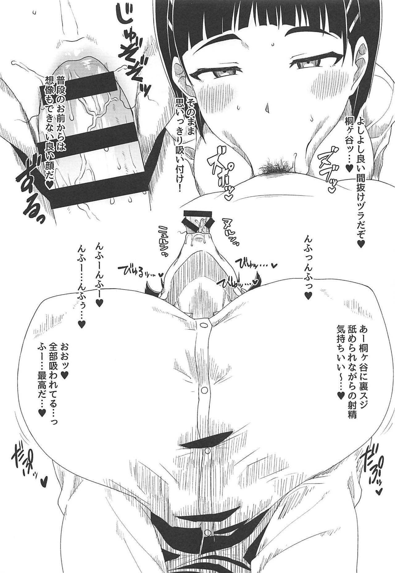 Omake no Matome+ 29