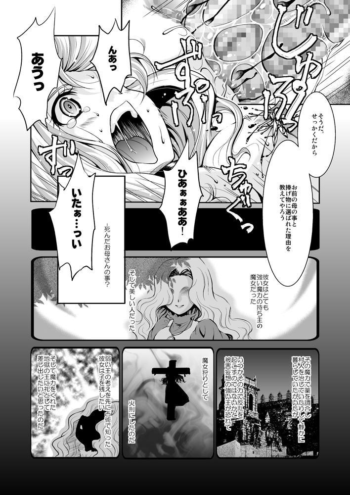Kuro no Gishiki to Shoujo 15