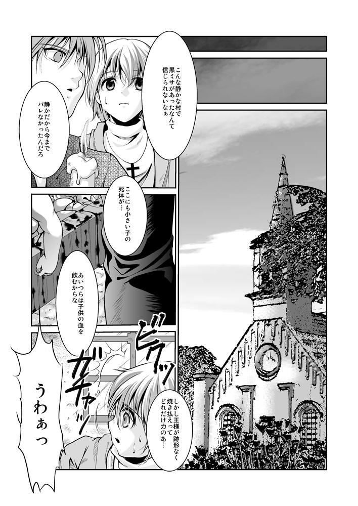 Kuro no Gishiki to Shoujo 23