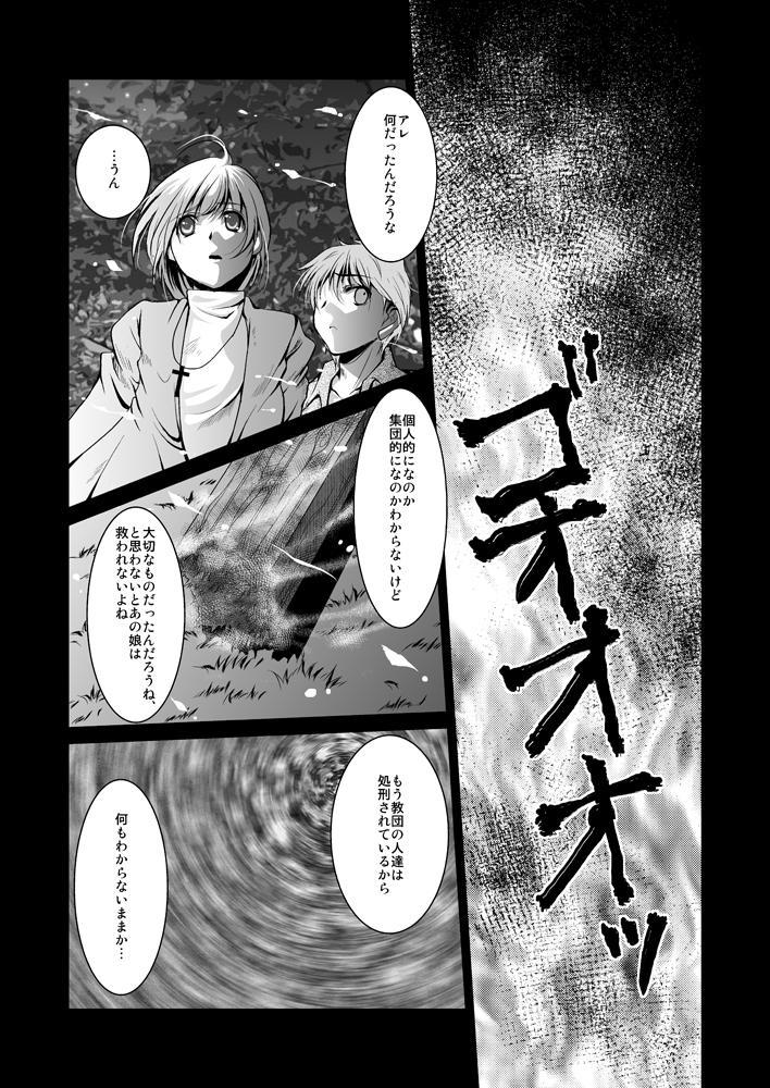 Kuro no Gishiki to Shoujo 26