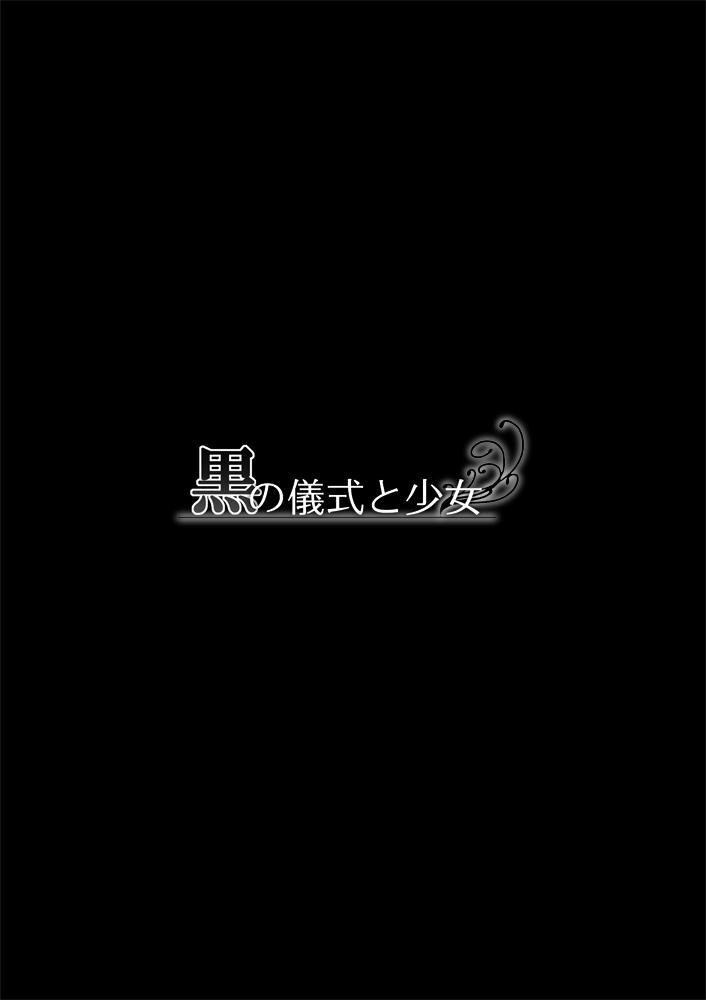 Kuro no Gishiki to Shoujo 2