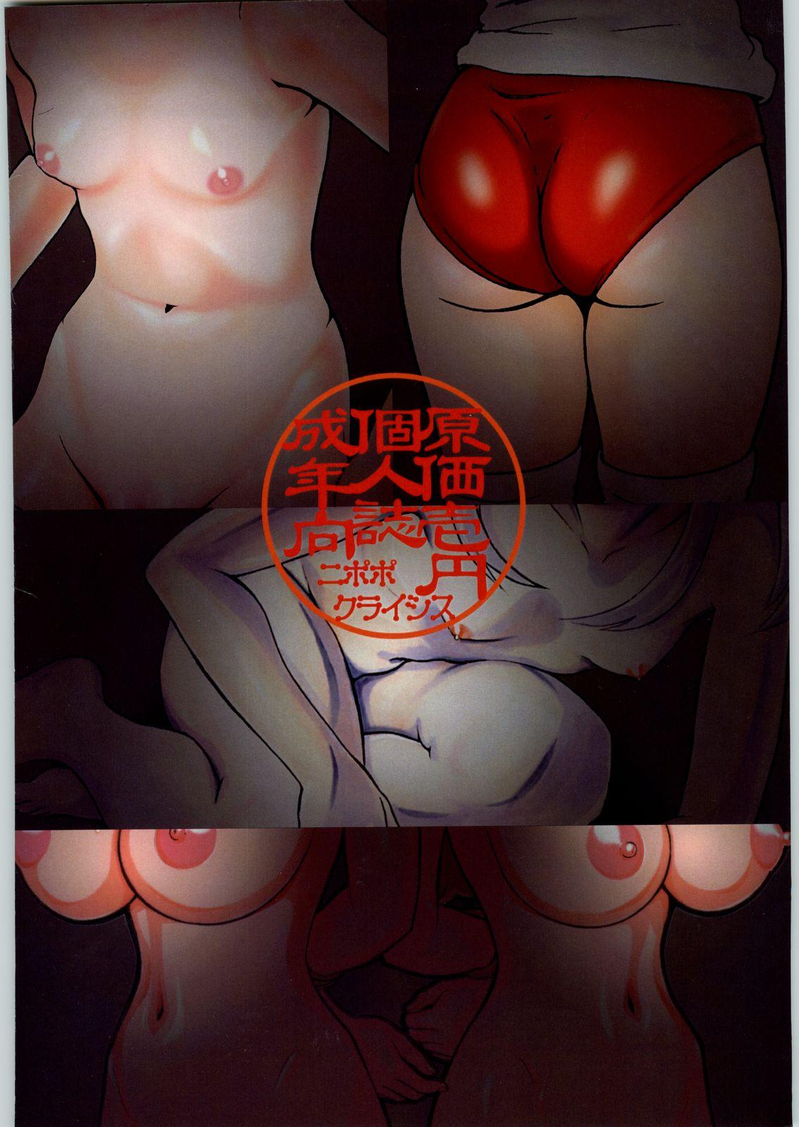 Ichien Satsu 101