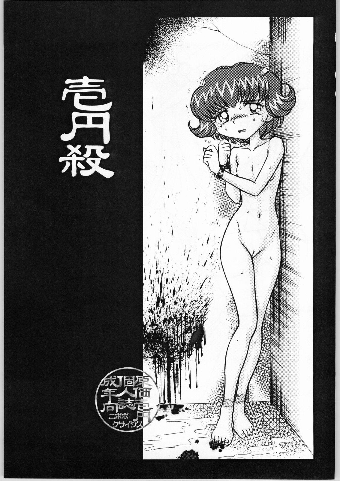 Ichien Satsu 1