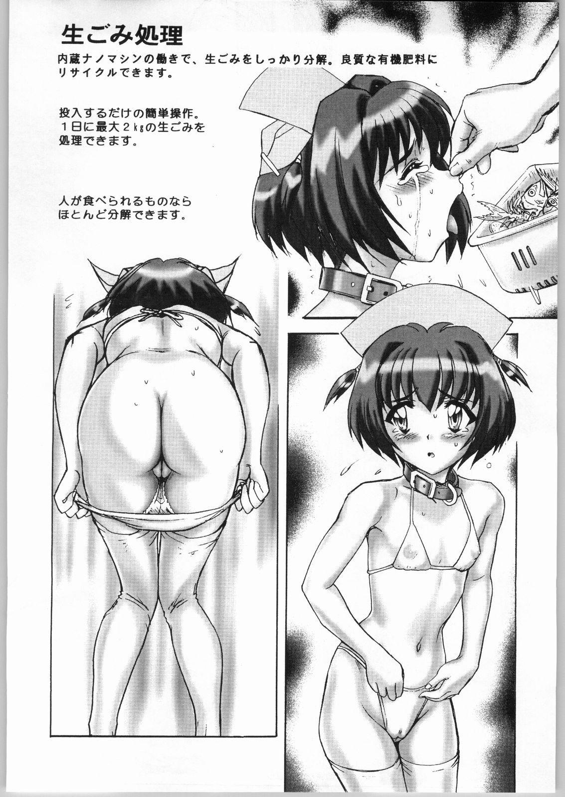 Ichien Satsu 24