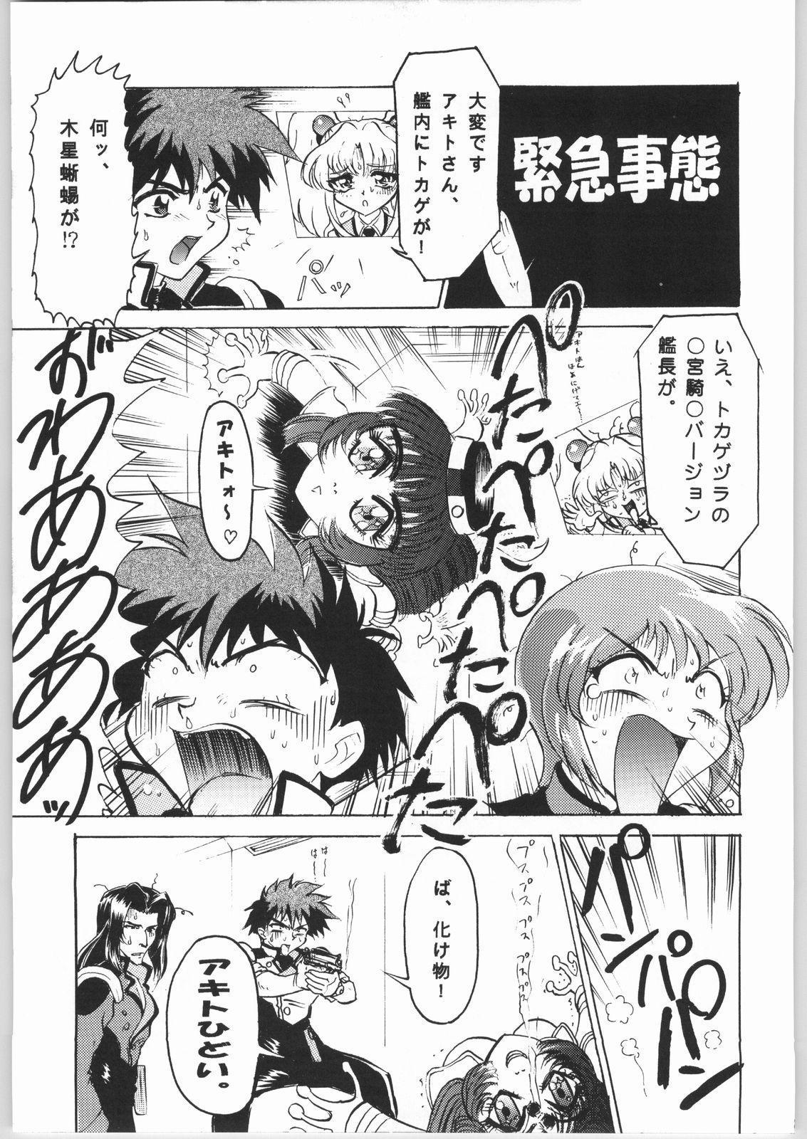 Ichien Satsu 79