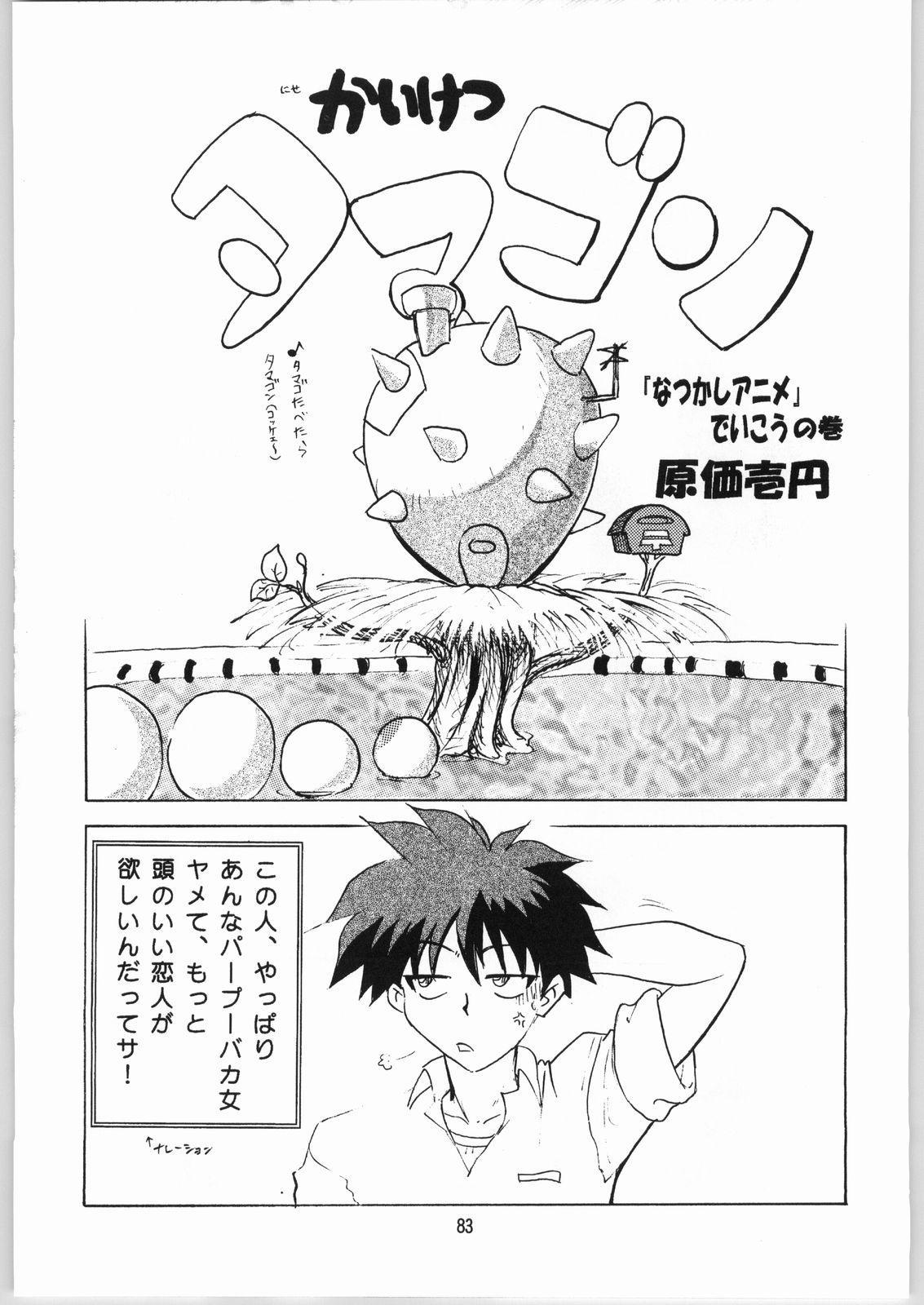 Ichien Satsu 81