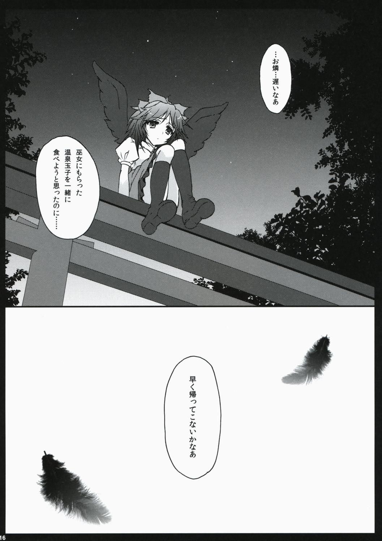 Shitai Gokuraku Jigoku Tengoku 14