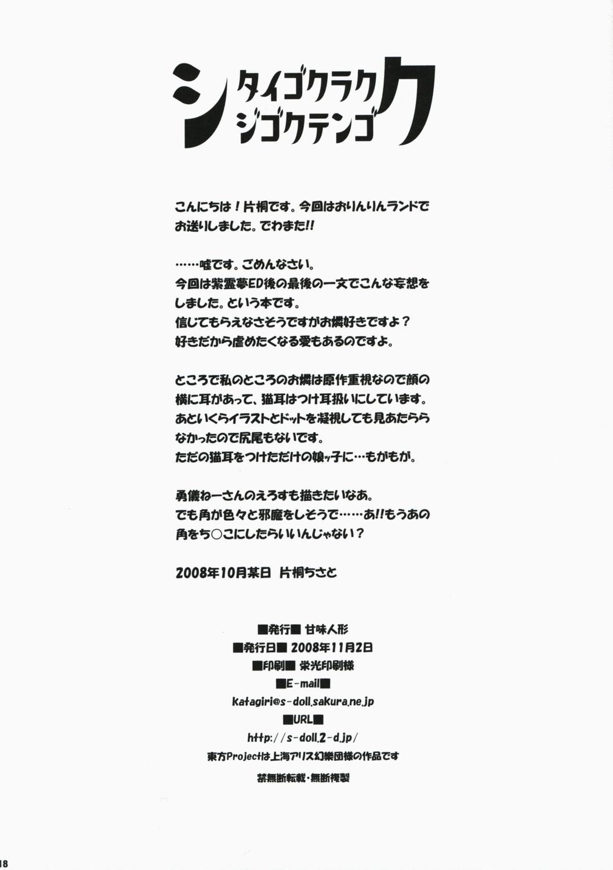 Shitai Gokuraku Jigoku Tengoku 16