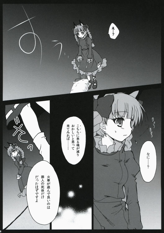 Shitai Gokuraku Jigoku Tengoku 4