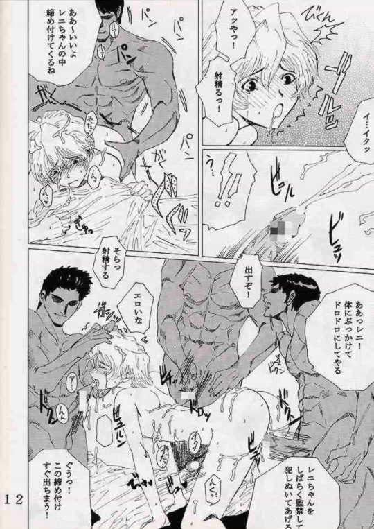 Gekitsuiou 10