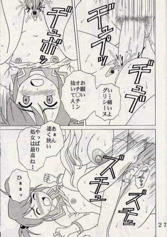 Gekitsuiou 25