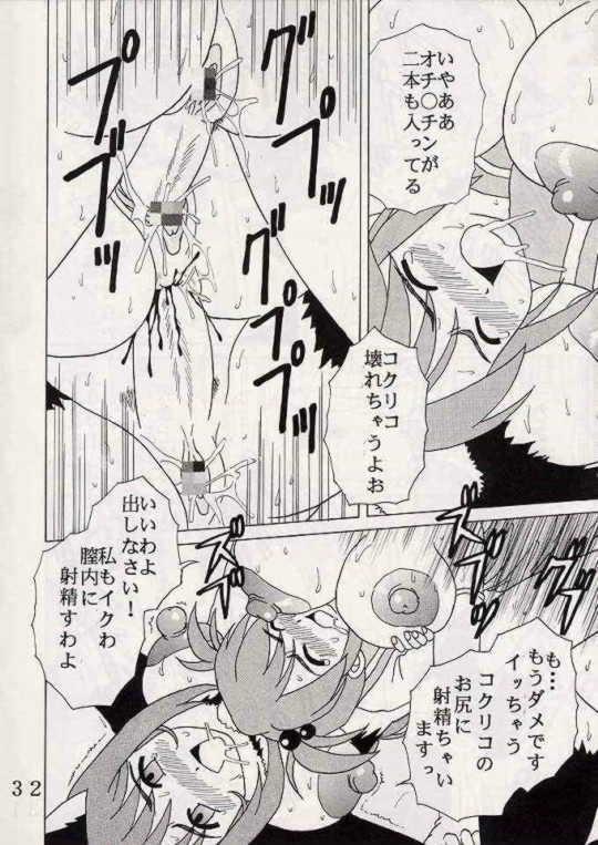 Gekitsuiou 30