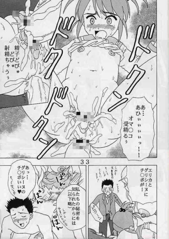 Gekitsuiou 31