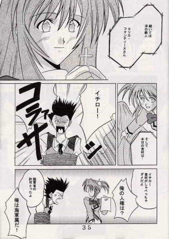 Gekitsuiou 33