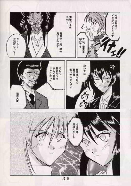 Gekitsuiou 34