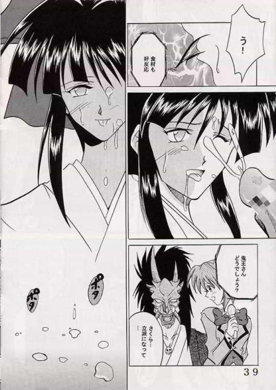 Gekitsuiou 37