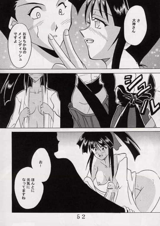 Gekitsuiou 50