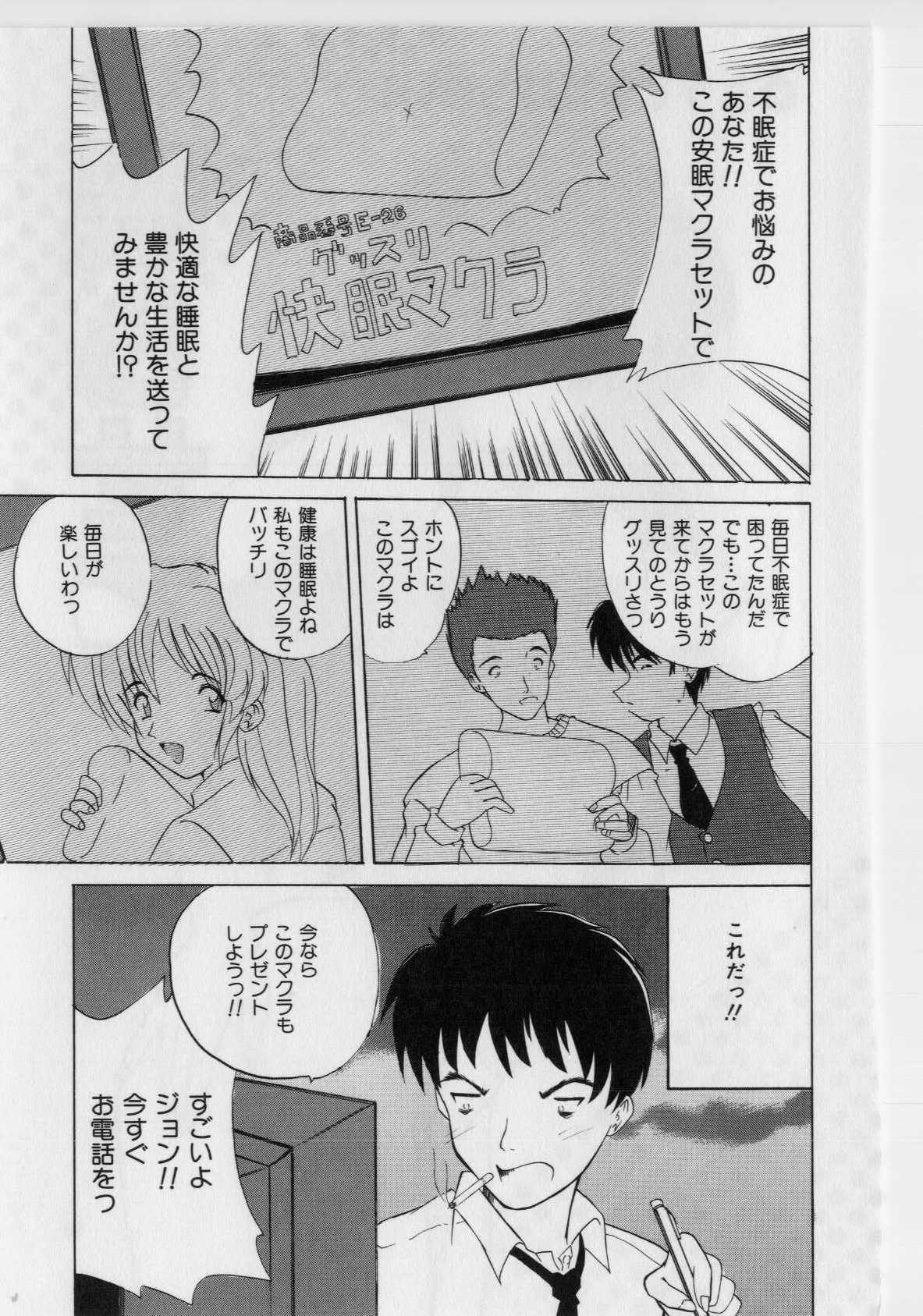 Ikenai Peach 94