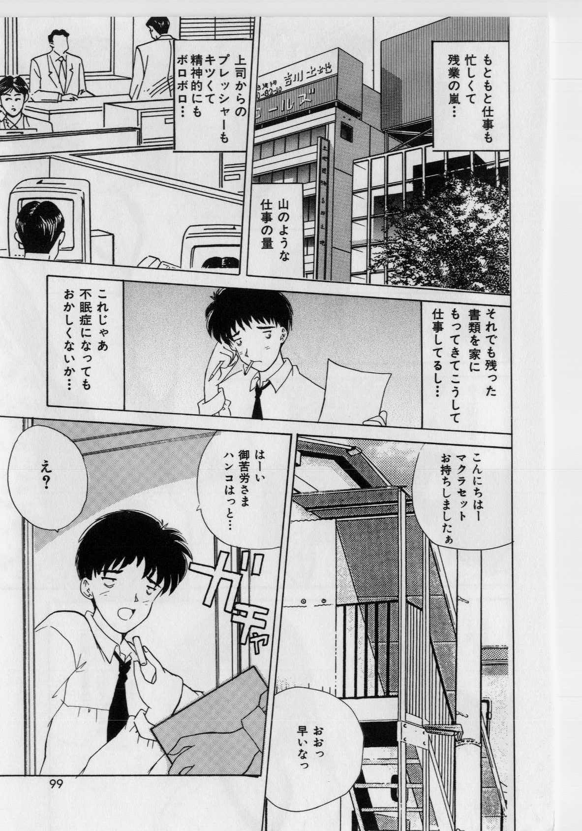 Ikenai Peach 96