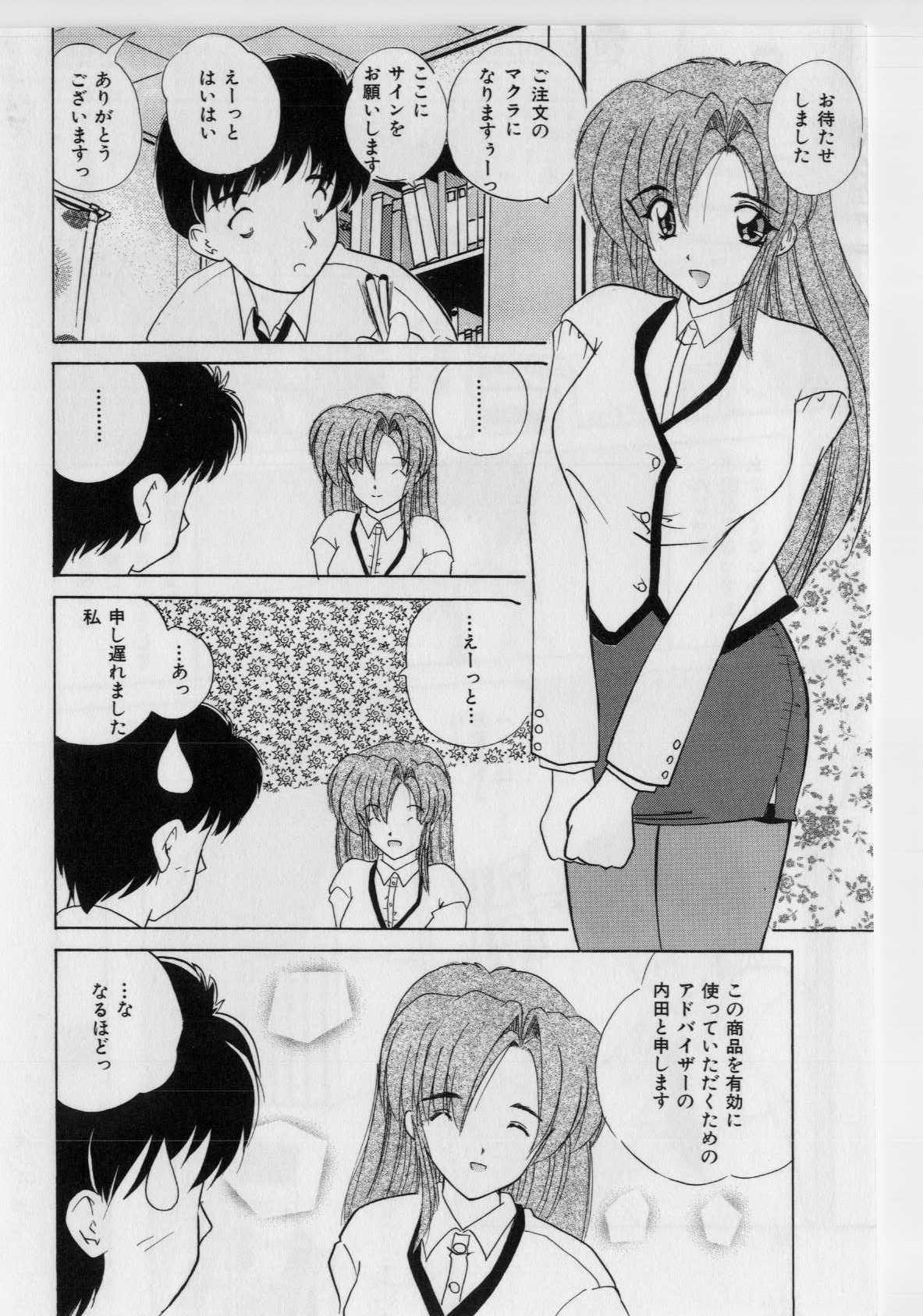 Ikenai Peach 97